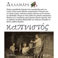 Dalamaras Kapnistos 2018
