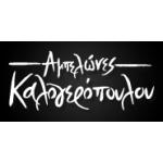 Kalogeropoulos - Vineyards