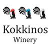 Kokkinos - Winery