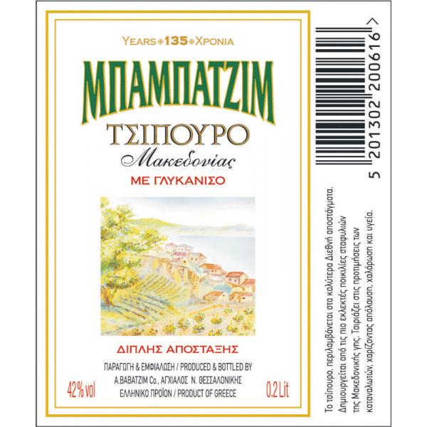 Τσίπουρο Μπαμπατζίμ με γλυκάνισο 0.7lt