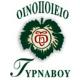 Τυρνάβου - Οινοποιείο