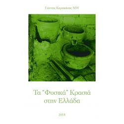 """Τα """"Φυσικά"""" Κρασιά στην Ελλάδα - Γιάννης Καρακάσης MW"""