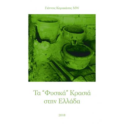 """Τα """"Φυσικά"""" Κρασιά στην Ελλάδα"""
